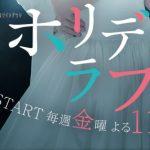 ホリデイラブ井筒里奈(りな)役の女優は誰?プロフィールや年齢を調査!