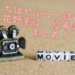 映画ちはやふる新入部員の花野菫役の女優・優希美青のかわいいプロフまとめ!