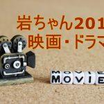 岩田剛典(がんちゃん)出演映画・ドラマ2018まとめ!無料視聴する方法は?