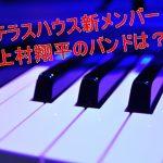 上村翔平のバンドや出身とwikiを調査!テラスハウスに入った理由は?