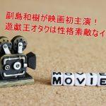 副島和樹の遊戯王コスプレがヤバい!映画ではイケメンの九大出身者?