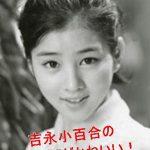 吉永小百合の若い頃がきれい!ファーストキスはいつ?映画出演は何本か調査!
