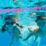 子供に水泳を習わせるのはメリットがたくさん!いつからでも遅くない!