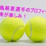 内島萌夏のプロフィールや高校を調査!大坂ナオミレベルで目標は五輪!