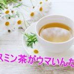 ジャスミン茶が体臭に効果があるってマジ?おいしいし最高じゃないか!