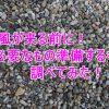 台風に必要なものやトラブルは?準備しておくことを鹿児島県民がまとめてみた!