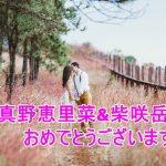真野恵里菜は結婚後は女優業は引退か?柴咲岳の今後についていく?