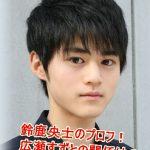鈴鹿央士(すずかおうじ)のプロフィールを調査!出身や本名が気になる!