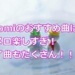 hitomi(ヒトミ)のおすすめ曲は?現在は幸せ?懐メロバンザイ!