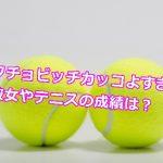 フチョビッチがイケメン!彼女や成績をテニスwiki!出身国は?