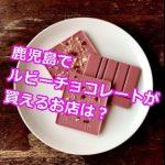 鹿児島ルビーチョコの販売店はどこ?どんな味がする?